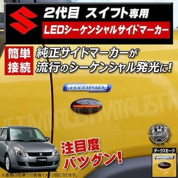 取説付 スイフト 2代目 シーケンシャル LEDサイドマーカー ブラック 流れる エムトラ