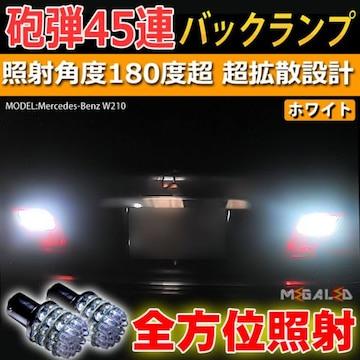 超LED】マーチK13系前期/バックランプ超高輝度45連/ホワイト
