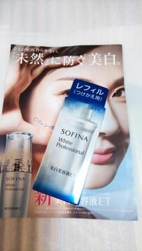 ソフィーナ:ホワイトプロフェッショルET◆シミの原因作らず未然に防ぐ美白美容液