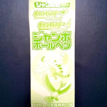 ●新品●ポケットモンスター ジャンボボールペン★