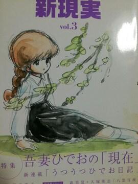 汚れあり吾妻ひでお特集「comic新現実vol.3」送料無料
