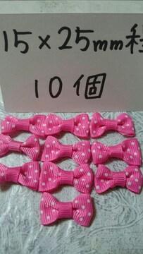 姫系ローズピンクドットリボン15×25�o程10個姫デコ♪