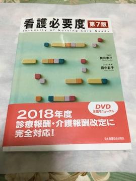 新品 看護必要度 第7版 DVD付き
