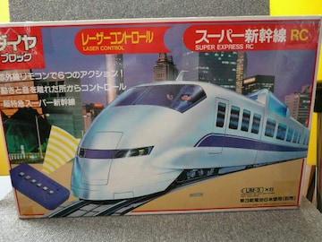絶版ダイヤブロック「レーザーコントロール スーパー新幹線RC」