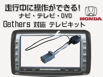 ホンダ ギャザス テレビキット