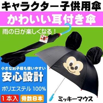 ミッキーマウス 子供傘 かわいい耳付 Yu045