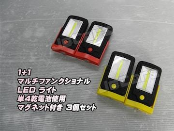 LED ハンディライト 懐中電灯 1+1 2灯 2LED 3個セット