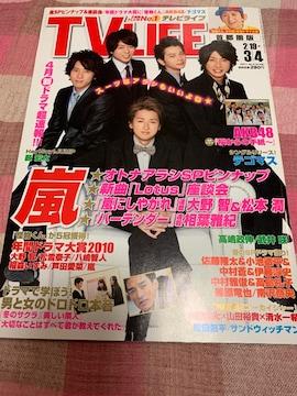 ★1冊/TV LIFE 2011 No.5 首都圏版