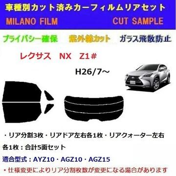 レクサス NX Z1# カット済みカーフィルム リア.