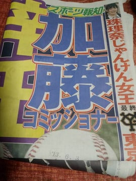 *スポーツ報知AKB48じゃんけん大会2013.9.19