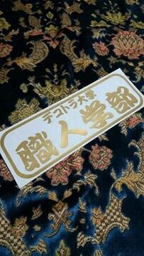 デコトラ大学/職人学部/デコトラ/送料込み