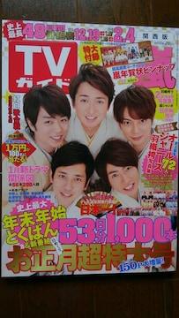 TVガイド 2016.1.8 関西版 12/19-2/4 嵐 お正月特大号