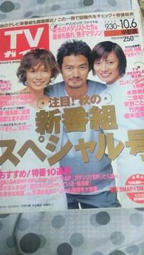 TVガイド◆00/10/6★竹野内豊&中谷美紀&加藤あい