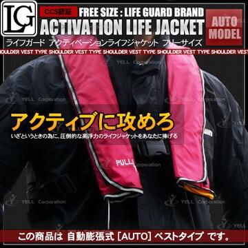 ▲ライフジャケット 救命胴衣 ベスト 自動膨張式 赤色 【Q】