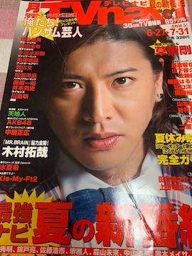 ★1冊/月刊 TV navi 2009.8 関西版