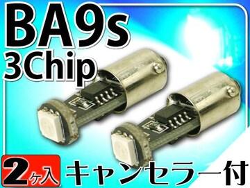キャンセラー付LEDバルブBA9s/G14ブルー2個3ChipSMD as10211-2
