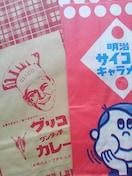 珍品!昭和レトロ「紙袋」グリコワンタッチカレー&明治サイコロキャラメル 60's