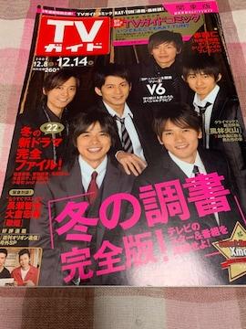 ★1冊/TVガイド 2007.12.8〜 関東版