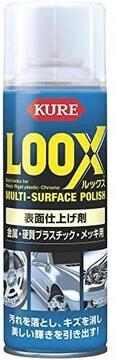 KURE(呉工業) LOOX(ルックス) 330ml 表面仕上げ剤 [ KURE ] [ 品