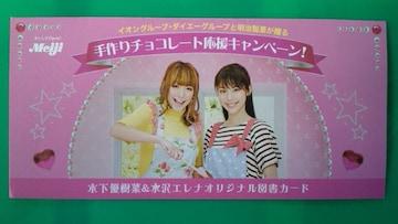 〓木下優樹菜&水沢エレナ500円分×2枚組抽プレ図書カード