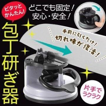 ★かんたん包丁砥ぎMT 包丁研ぎ器 万能シャープナー