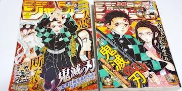鬼滅の刃表紙 週刊少年 ジャンプの11号と18号