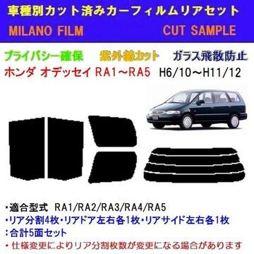 オデッセイ RA1〜5 カット済みカーフィルム
