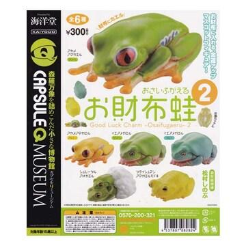 海洋堂 お財布蛙2 おさいふがえる 全6種セット ガチャポン フィギュア
