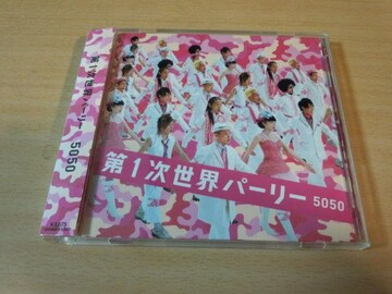 5050 CD「第1次世界パーリー」DVD付初回盤 ONE PIECE主題歌●