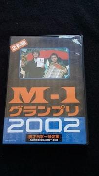 M-1グランプリ2002DVDフットボールアワー ますだおかだ 笑い飯