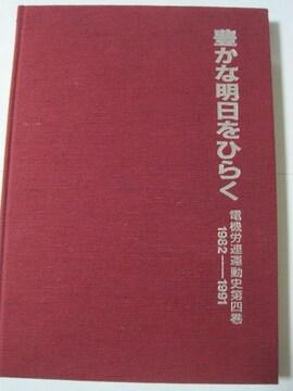 豊かな明日を開く 電機労連運動史〈第4巻〉1952-1991
