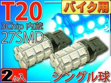 バイク用T20シングル球LEDバルブ27連ブルー2個 3ChipSMD as356-2