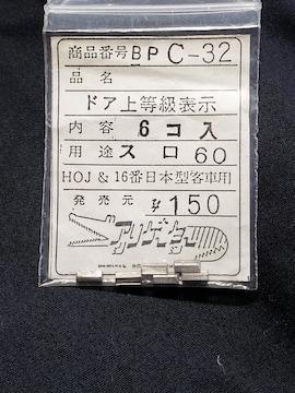 アリゲーター BPC-32 スロ60用ドア上等級表示