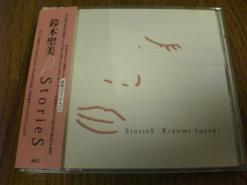 鈴木聖美CD ストーリーズ ベスト 廃盤