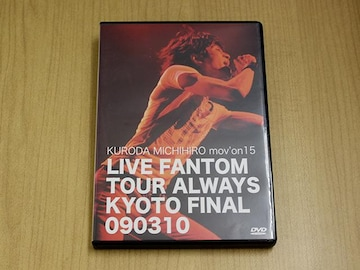 黒田倫弘DVD「LIVE FANTOM TOUR ALWAYS KYOTO FINAL」Iceman●