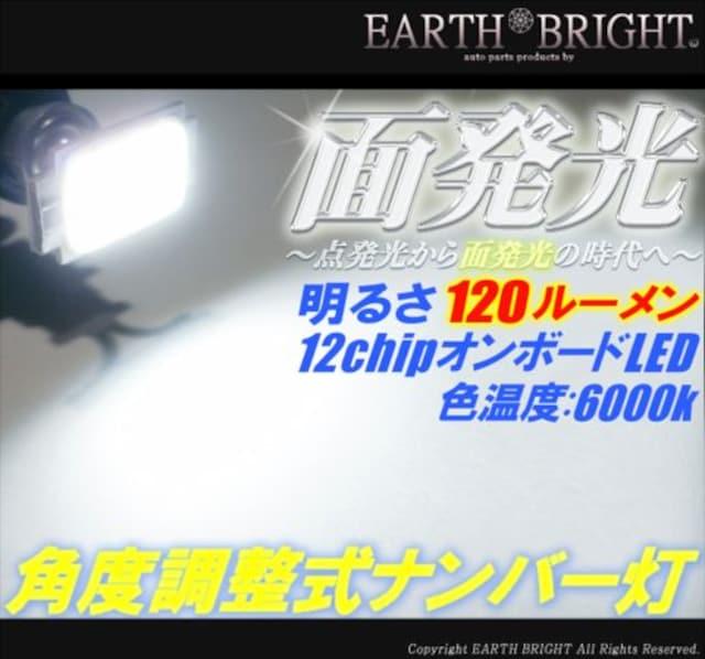 2球)♭△T10面発光 角度調整式ナンバー灯 クラウン セルシオ マークX ハリアー < 自動車/バイク