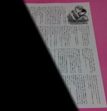 名倉和希 アーサー・ラザフォード氏の純真なる誓い 発売記念フェア特典ペーパー
