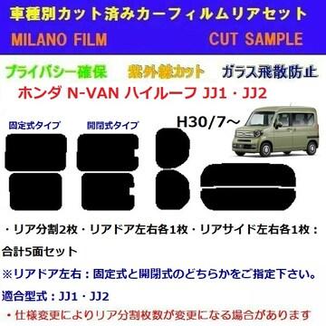 ホンダ N-VAN ハイルーフ JJ1・JJ2 カット済みカーフィルム