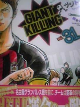 【送料無料】ジャイアントキリング 54巻セット《アニメ漫画》
