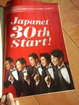 TOKIO雑誌切り抜き