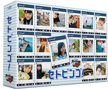 ■DVD『STU48のセトビンゴ! DVD-BOX<初回』AKB