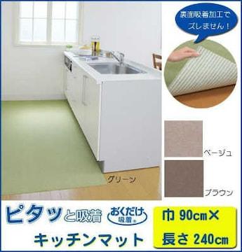 ☆a◆おくだけ吸着 キッチンマット 巾90×長さ240cm GR