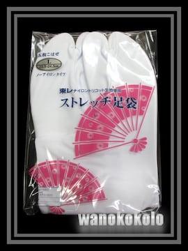 【和の志】東レ生地使用◇ストレッチ足袋Lサイズ◇23.5〜24.5