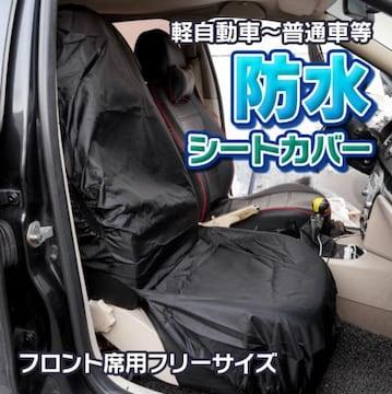 ボンフォーム 軽自動車〜普通車等 汎用 防水シートカバー