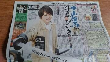 「中山優馬」2019.2.23 日刊スポーツ