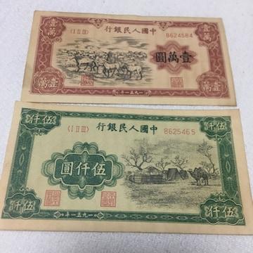 旧家蔵出中国人民銀行1951人民幣 万元五千元札旧紙幣 内モンゴル
