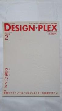 1998.2.デザインプレックス 立花ハジメ