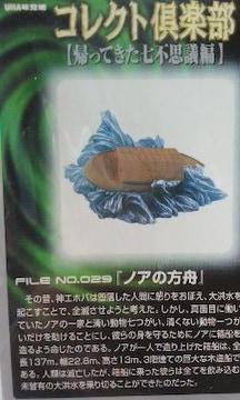 コレクト倶楽部〓ノアの方舟〓〓