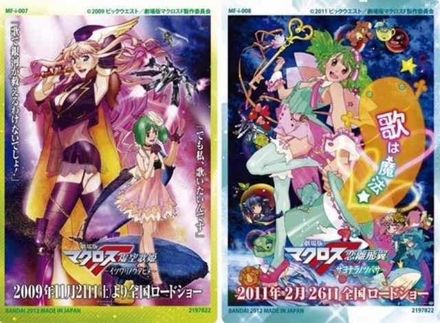 R『マクロスF』ファミマ限定アイス カード全10種セット < アニメ/コミック/キャラクターの
