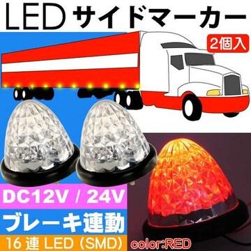 LED サイドマーカーランプ 赤2個 ブレーキランプ連動可能 as1659